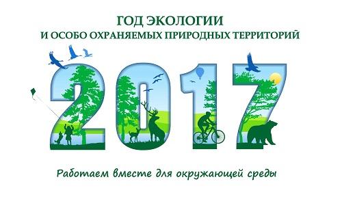 http://54kreml-sch.edusite.ru/images/logotip-god-yekologii-2017-2.jpg
